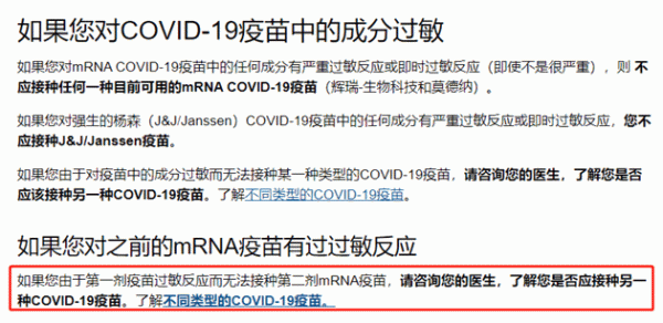 https://chinese.cdc.gov/coronavirus/2019-ncov/vaccines/recommendations/specific-groups/allergies.html 图片来源:美国CDC